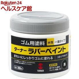 ターナー ラバーペイント 黒 RB300061(300ml)【ターナー】