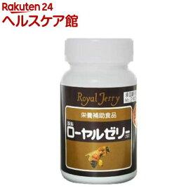 調整ローヤルゼリー(球)(90粒)【富士ヘルス産業】