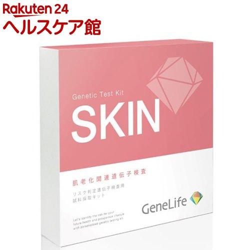 ジーンライフ 肌老化遺伝子検査キット(1コ入)【ジーンライフ】