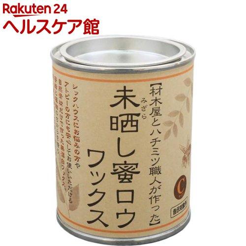 未晒し蜜ロウワックス(Cタイプ)(300mL)【未晒し蜜ロウワックス】