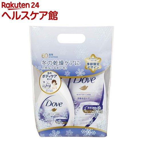 ダヴ ウィンターケア ボディウォッシュ お試し容量ポンプ+つめかえ用(380g+360g)【ダヴ(Dove)】