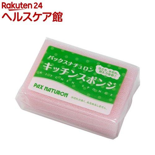 パックスナチュロン キッチンスポンジ(1コ入)【7_k】【rank】【パックスナチュロン(PAX NATURON)】