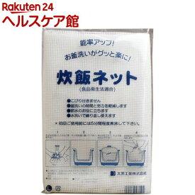業務用 炊飯ネット ライスネット Lサイズ(1枚入)