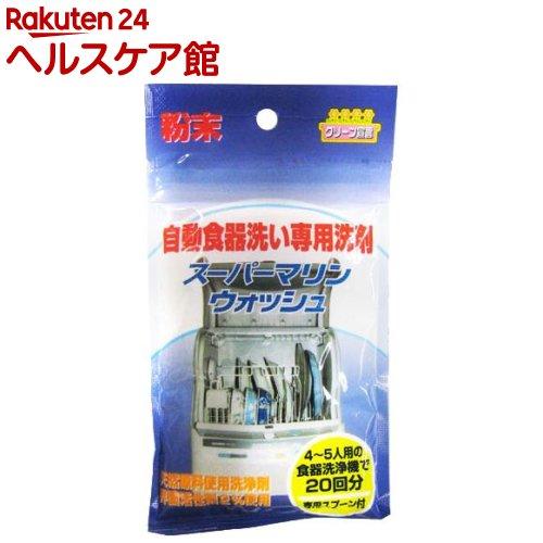自動食器洗い専用洗剤 スーパーマリンウォッシュ(90g)