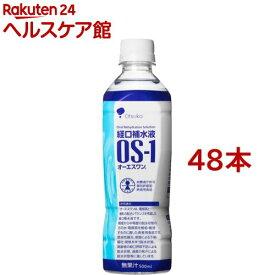 オーエスワン OS-1(500mL*24本入*2コセット)【オーエスワン(OS-1)】[経口補水液 大塚製薬]