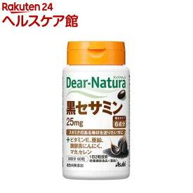 ディアナチュラ 黒セサミン 30日(60粒)【spts15】【Dear-Natura(ディアナチュラ)】