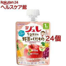 1歳からのMYジュレドリンク 1/2食分の野菜&くだもの りんご味(70g*24個セット)