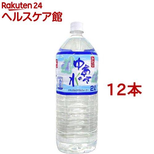 和歌山 ゆあさの水(2L*6本入*2コセット)[水 2l 12本 ミネラルウォーター]