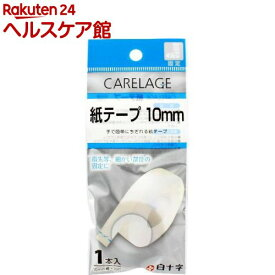 ケアレージュ 紙テープ 10mm*10m(1本入)【ケアレージュ(CARELAGE)】