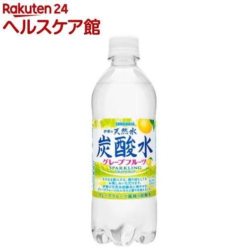 伊賀の天然水 炭酸水 グレープフルーツ(500mL*24本入)【サンガリア 天然水炭酸水】【送料無料】