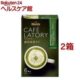 ブレンディ カフェラトリー スティック コーヒー 濃厚抹茶ラテ(12g*6本入*2箱セット)【ブレンディ(Blendy)】