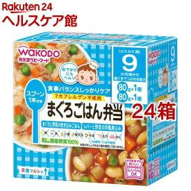 和光堂 栄養マルシェ まぐろごはん弁当(24箱セット)【栄養マルシェ】