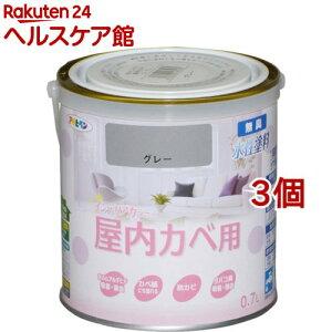 アサヒペン インテリアカラー 屋内カベ用 グレー(0.7L*3個セット)【アサヒペン】