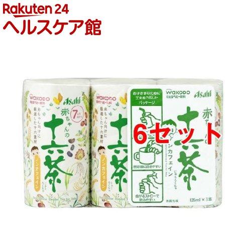 和光堂 赤ちゃんの十六茶(125mL*3本入*6コセット)【元気っち!】