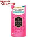 ラ・ボン ルランジェ 柔軟剤 詰め替え フレンチマカロンの香り(480mL)【ラ・ボン ルランジェ】