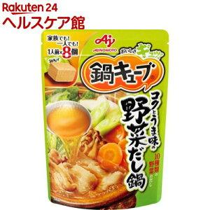 鍋キューブ コクとうま味の野菜だし鍋(8コ入)【鍋キューブ】