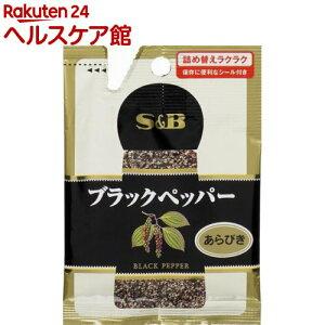 S&B ブラックペッパー あらびき 袋入り(14g)