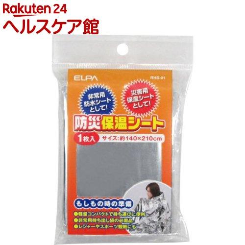 エルパ 防災保温シート RHS-01(1枚入)【エルパ(ELPA)】