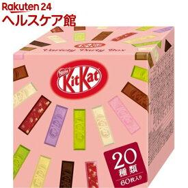 キットカット バラエティパーティーボックス(60枚入)【キットカット】