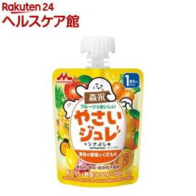 フルーツでおいしいやさいジュレ 黄色の野菜とくだもの(70g)