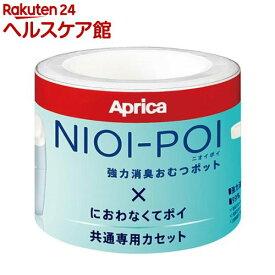 NIOI-POI ニオイポイ×におわなくてポイ 共通専用カセット(3コ入)【アップリカ(Aprica)】