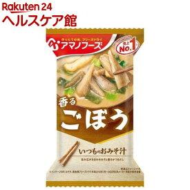 いつものおみそ汁 ごぼう(9g)【more99】【アマノフーズ】[味噌汁]