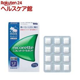【第(2)類医薬品】ニコレット クールミント(セルフメディケーション税制対象)(12コ入)【ニコレット】