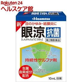 【第2類医薬品】【アウトレット】新 眼涼抗菌(10ml)【眼涼】