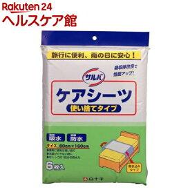 サルバ ケアシーツ 使い捨てタイプ(80cm*160cm)【サルバ】