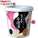 「冷え知らず」さんの生姜参鶏湯 カップスープ(6コ)【「冷え知らず」さんの生姜シリーズ】