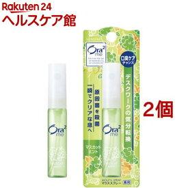 オーラツーミー 薬用マウススプレー マスカットミント(6ml*2コセット)【Ora2(オーラツー)】