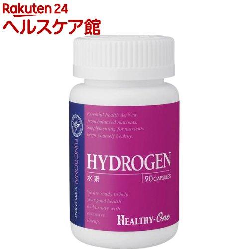 ヘルシーワン ハイドロゲン(水素)(90カプセル)【ヘルシーワン】【送料無料】