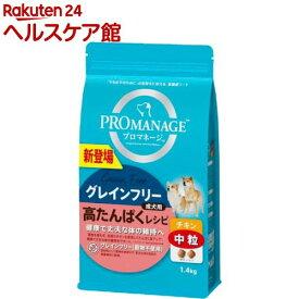 プロマネージ 成犬用 高たんぱくレシピ チキン 中粒(1.4kg)【m3ad】【プロマネージ】[ドッグフード]