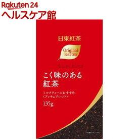日東紅茶 こく味のある紅茶(135g)【more30】【日東紅茶】
