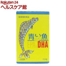 青い魚のエキス EPA&DHA(150粒入)【ジャード】