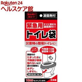 緊急用トイレ袋(10回分)【spts14】[防災グッズ]