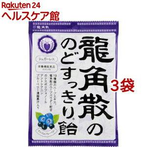 龍角散ののどすっきり飴 カシス&ブルーベリー(75g*3コセット)【more20】【龍角散】
