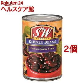 S&W レッドキドニービーンズ 4号缶(432g*2コセット)[缶詰]