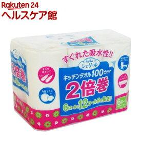 ハロー シェリール キッチンタオル 2倍巻(2枚重ね 100カット*6ロール)【ハロー】[キッチンペーパー]