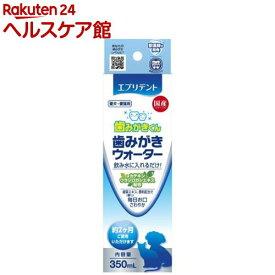 エブリデント 歯みがきウォーター(350ml)【エブリデント】