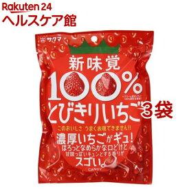 サクマ製菓 とびきりいちご(65g*3袋セット)【サクマ】