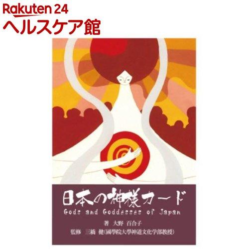 日本の神様カード(1コ入)【ヴィジョナリー・カンパニー】【送料無料】