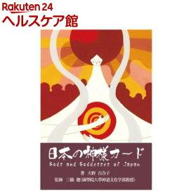 日本の神様カード(1コ入)【ヴィジョナリー・カンパニー】