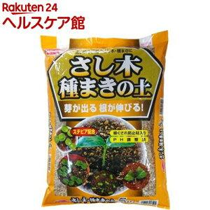 サンアンドホープ さし木・種まきの土 ステビア配合(5L)【サンアンドホープ】