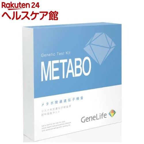 ジーンライフ メタボ遺伝子検査キット(1コ入)【ジーンライフ】【送料無料】
