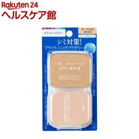 資生堂 アクアレーベル ホワイトパウダリー オークル20 レフィル(11.5g)【アクアレーベル】