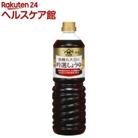 ヤマサ醤油 有機丸大豆の吟選醤油(1L)【spts4】【more30】