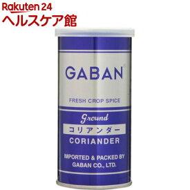 ギャバン コリアンダー パウダー(75g)【more30】【ギャバン(GABAN)】