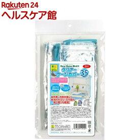 イージーホームバード用 クリアーケージカバー 35(1コ入)【SANKO(三晃商会)】