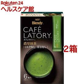 AGF ブレンディ カフェラトリー スティック 濃厚抹茶(7.5g*6本入*2箱セット)【more30】【ブレンディ(Blendy)】